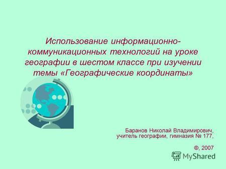 Презентацию на тему білорусь