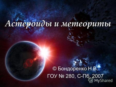 Презентация по физике на тему метеориты и астероиды пептиды для продления жизни