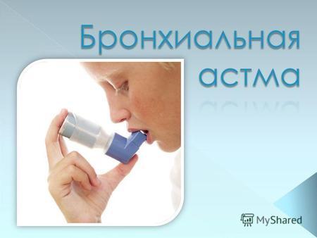 что такое базовая терапия бронхиальной астмы