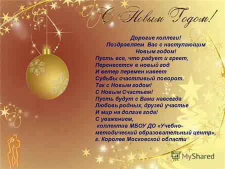 Дорогие мои поздравление с новым годом