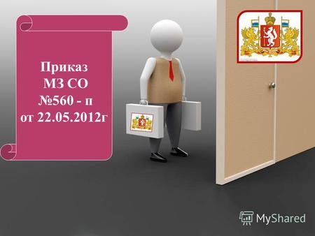 Powerpoint Templates Приказ МЗ СО 560 - п от 22.05.2012 г.