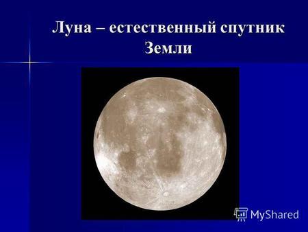 Луна реферат по астрономии 7272