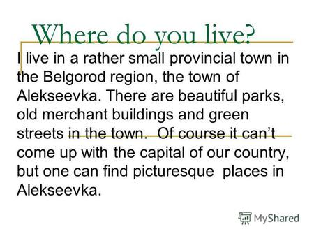 Where do you live? I live in a rather small provincial town in the Belgorod region, the town of Alekseevka. There are beautiful parks, old merchant buildings.