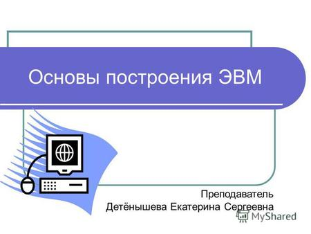 Функциональная схема процессор