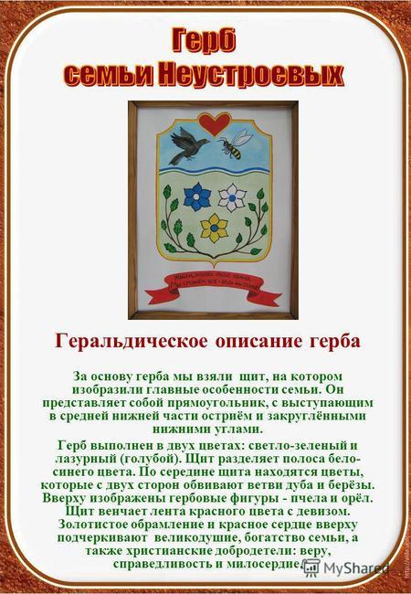 Герб семьи своими руками и описание