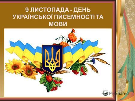 Українську мову скачать