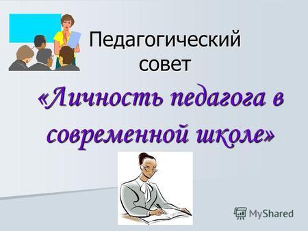 образец характеристика на педагога