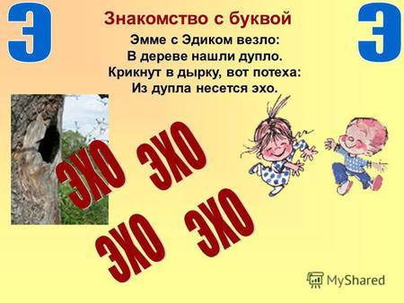 знакомство с буквой у школа россии