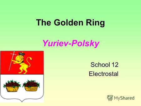 The Golden Ring Yuriev-Polsky School 12 Electrostal.