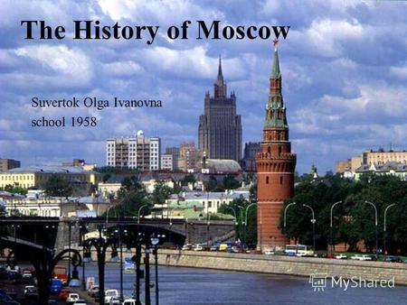 The History of Moscow Suvertok Olga Ivanovna school 1958.