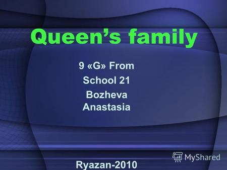 Queens family 9 «G» From School 21 Bozheva Anastasia Ryazan-2010.