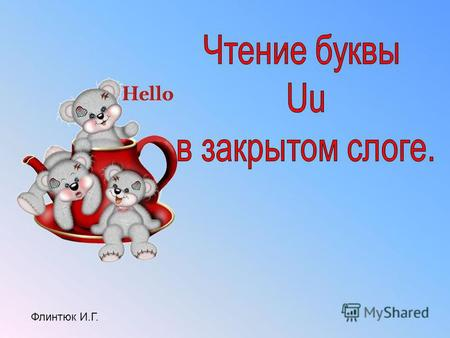 Флинтюк И.Г.. Hello! I am a cat. I am Guv. I am 1. I am pretty. I am merry. I can sing. I can not swim. I live in the house.