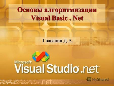 Основы алгоритмизации Visual Basic. Net Гвасалия Д.А.