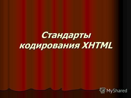 Стандарты кодирования XHTML. Стандарты кодирования XHTML WWW (World Wide Web) – «Всемирная паутина» – распределённая глобальная компьютерная сеть (включающая.