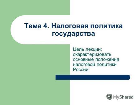 Презентация на тему Налоговая политика государства План  Налоговая политика государства Цель лекции охарактеризовать основные положения налоговой политики России