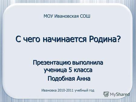 Презентация На Тему Родина Мать В Волгограде