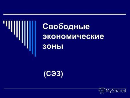 Доклад на тему свободные экономические зоны 9272