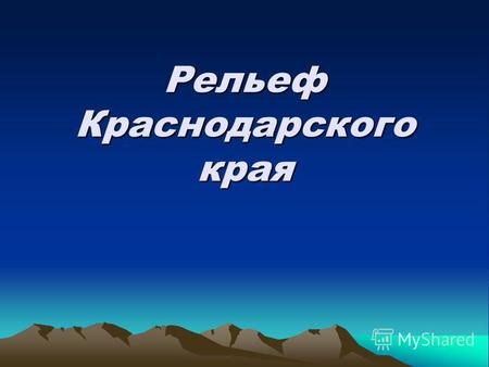 Презентация на тему Географическое положение рельеф и полезные  Рельеф Краснодарского края Профиль рельефа края