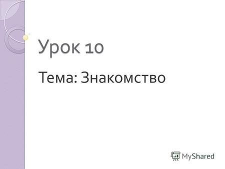 Урок 10 Тема : Знакомство. a mouse a house a cow a horse a bear a tree.