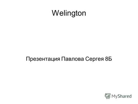 Welington Презентация Павлова Сергея 8 Б. Wellington - a beautiful and comfortable city.