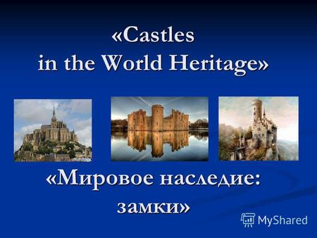 «Castles in the World Heritage» «Мировое наследие: замки»