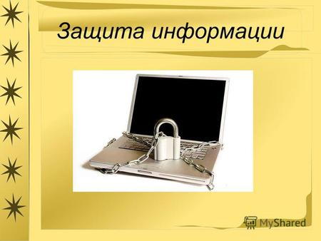 Презентацию тему по защита информатике на информации