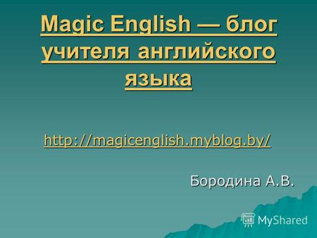Magic English блог учителя английского языка Magic English блог учителя английского языка Magic English блог учителя английского языка Magic English блог.