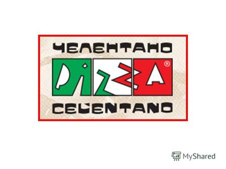 Pizza Celentano - Ukrainian largest pizza chain with over 170 restaurants in 54 cities of Ukraine.