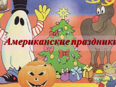 Halloween Halloween The Halloween, or eve of Day of all sacred, is necessary last day October. This holiday is loved especially by children. They dress.