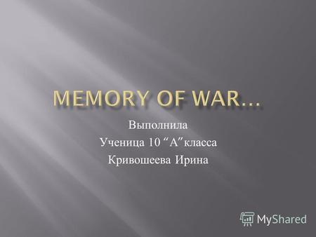 Выполнила Ученица 10 А класса Кривошеева Ирина. The population of Starooskoliye learnt about the war with fascist Germany on 22 of June 1941.Soviet fighters.