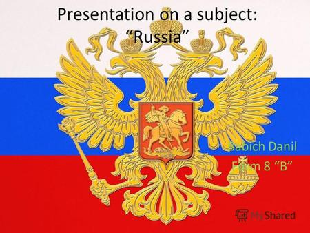 Presentation on a subject: Russia Babich Danil Form 8 B.