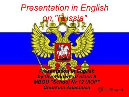 Presentation in English on Russia Presentation in English by the student of class 8 MBOU School 12 UIOP Churkinа Anastasia.