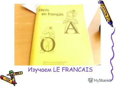 Афоризмы французский язык это