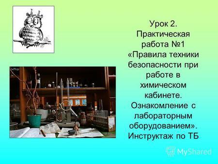 Урок 2. Практическая работа 1 «Правила техники безопасности при работе в химическом кабинете. Ознакомление с лабораторным оборудованием». Инструктаж по.