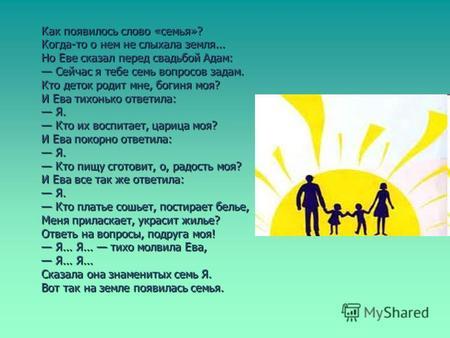 Стих на слово семь семья