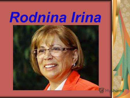 Rodnina Irina. Konstantinova was born on September 12, 1949 in the family of a serviceman.