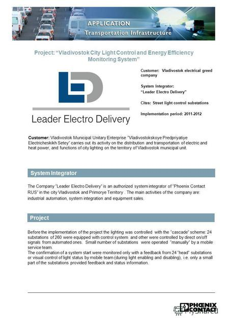 Project: Vladivostok City Light Control and Energy Efficiency Monitoring System Customer: Vladivostok electrical greed company System Integrator: Leader.