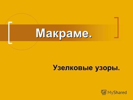 Презентацию на тему макраме