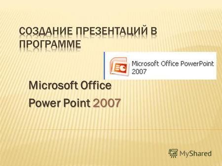 Как сделать автоматический показ слайдов в powerpoint фото 350