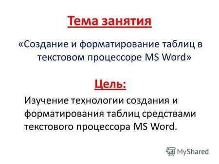 На тему microsoft office реферат word