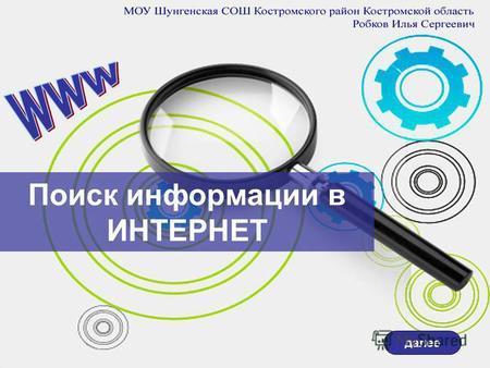 Презентация на тему Поиск информации в сети Интернет Основные  Поиск информации в ИНТЕРНЕТ далее Основные понятия Поиск информации в Интернете осуществляется с помощью