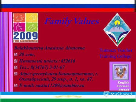 English German French Tuimazy Teacher Training College Balakhontseva Anastasia Airatovna 20 лет, Почтовый индекс : 452616 Тел.: 8(34767) 3-01-67 Адрес.