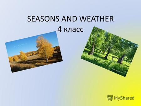 SEASONS AND WEATHER 4 класс. There are four seasons in the year, they are: Spring.