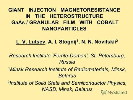 GIANT INJECTION MAGNETORESISTANCE IN THE HETEROSTRUCTURE GaAs / GRANULAR FILM WITH COBALT NANOPARTICLES L. V. Lutsev, A. I. Stognij 1, N. N. Novitskii.