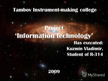 Tambov Instrument-making college Project Information technology Has executed: Kuzmin Vladimir, Student of R-314 2009.