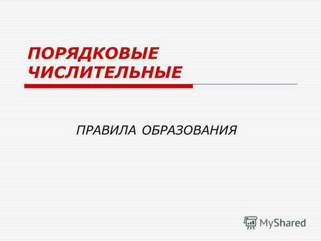 ПОРЯДКОВЫЕ ЧИСЛИТЕЛЬНЫЕ ПРАВИЛА ОБРАЗОВАНИЯ. ПОРЯДКОВЫЕ ЧИСЛИТЕЛЬНЫЕ 1 - one 2 - two 3 - three 1-й- the first (1 st ) 2-й-the second (2 nd ) 3-й - the.