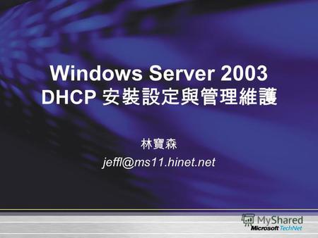 Windows Server 2003 DHCP jeffl@ms11.hinet.net. How DHCP Allocates IP Addresses DHCP Server DHCP Database IP Address1: Leased to DHCP Client1 IP Address2: