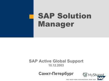 SAP Solution Manager SAP Active Global Support 10.12.2003 Санкт-Петербург.