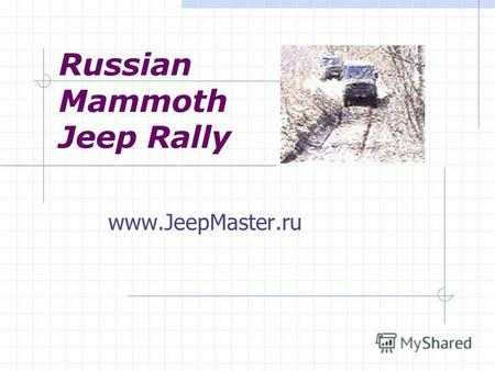 Russian Mammoth Jeep Rally www.JeepMaster.ru. SWEDISH STAG PARTY 2003.