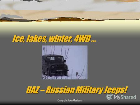 Copyright JeepMaster.ru Ice, lakes, winter, 4WD … UAZ – Russian Military Jeeps! Ice, lakes, winter, 4WD … UAZ – Russian Military Jeeps!